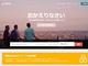 AirbnbがロゴとWebページを刷新 「暮らすように旅をしよう」