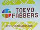 デジタルファブリケーションからファッションまで 渋谷近辺のものづくり施設6拠点が連携「TOKYO FABBERS」