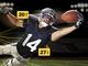 NFL、RFIDチップ内蔵ショルダーパッドで選手の動きをリアルタイム追跡