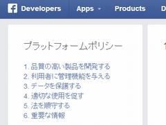 画像: Facebook、プラットフォームポリシー改定で「いいね!」インセンティブを禁止 - ITmedia ニュース