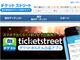 チケット2次流通「チケットストリート」、eBayなどから3億円調達