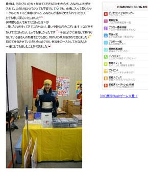 小林幸子さん、コミケ初参加で「物作りの原点を改めて感じた」