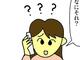 IT4コマ漫画:カセットテープぐらいの大きさ