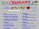 米Yahoo!、原点である「Directory」を年末に終了へ