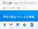 Google、教育機関向けGoogle Appsのストレージを容量無制限に