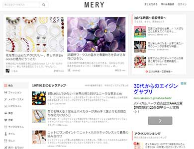 DeNA、キュレーションプラットフォームに参入 「iemo」「MERY」買収