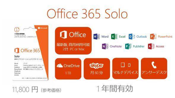 office 365 個人 版 比價