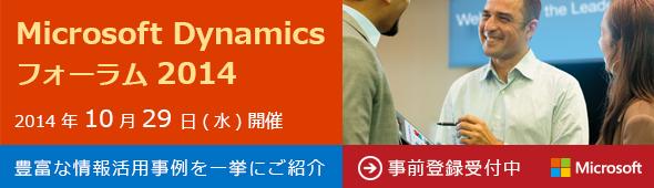 Microsoft Dynamics フォーラム 2014
