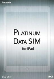 月10GバイトのLTEを2980円で iPad向けデータ専用SIM、日本通信が発売