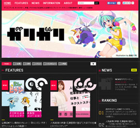 博報堂、オタクマーケティング情報サイト「ガリガリ」公開