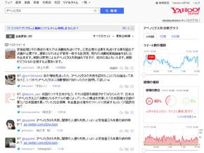 ヤフー「つぶやき感情分析」正式公開 検索ワードへのTwitterの反応をネガ・ポジ判定