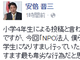 """安倍首相、""""小4なりすまし""""政治サイト「どうして解散するんですか?」をFacebookで批判 「最も卑劣な行為」"""