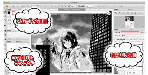 無料 漫画 ソフト