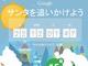 GoogleとMicrosoft(NORAD)のサンタ追跡、今年もそれぞれスタート