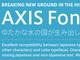 日英バイリンガルフォント「AXIS Font ProN」、10年目の大幅アップデート 78言語対応、1万5000字に