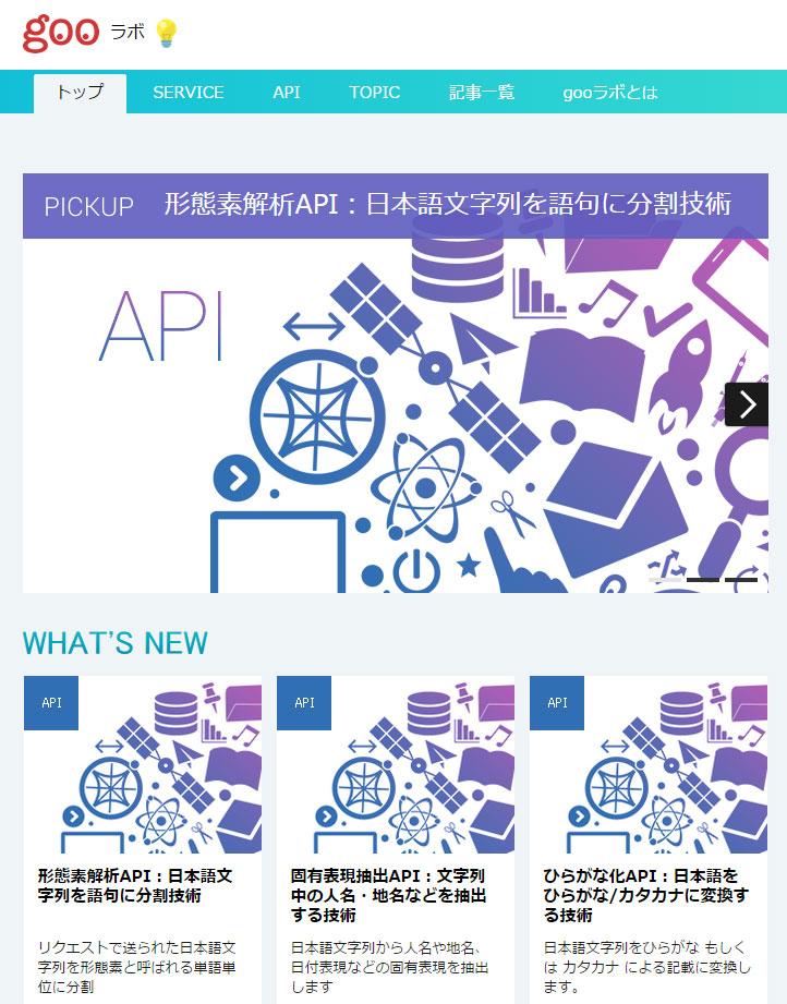 記事に戻る 日本語解析API、「gooラボ」で公開 形態素解析やひらがな化など
