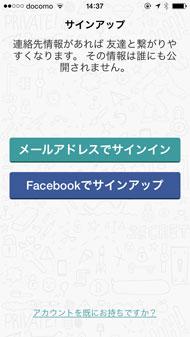 まるでスパム? Facebookに「Wiper Messenger」の招待相次ぐ