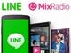 LINE、Microsoft傘下のMixRadioを買収 グローバル展開強化へ