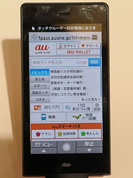 ソフトバンクの携帯電話「AQUOS ケータイ2」の特 …