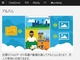 Microsoft、OneDriveの写真機能を強化 Bingでの検索やアルバム作成機能