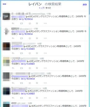 勢い twitter