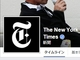 Facebook�A��胁�f�B�A�ƃI���W�i���R���e���c�f�ڂŌ��'�����New York Times��