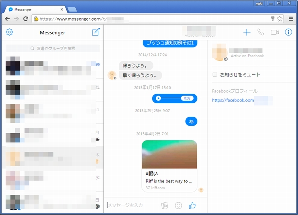 messenger pc 版