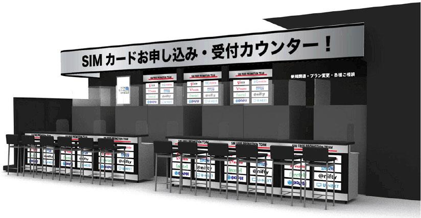 「マルチメディアAkiba」のSIMフリー専用カウンターのイメージ