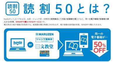 紙の書籍購入者は電子版を半額に 「honto」で「読割50」スタート