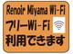 銀座ルノアール、無料Wi-Fi導入 3時間まで無料