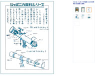yx_japonica_06.jpg