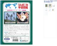 yx_japonica_07.jpg