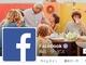 Facebook、下請け業者社員の最低賃金や有給休暇を改善