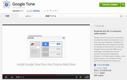 tone 0