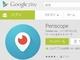 Twitter、ライブストリーミングアプリ「Periscope」のAndroid版公開