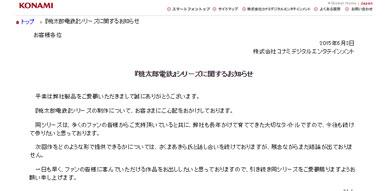 桃太郎電鉄シリーズの画像 p1_28