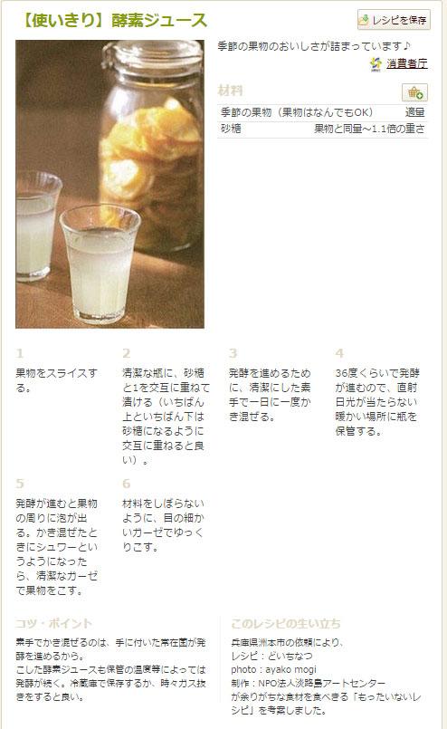 消費者庁のレシピ画像