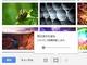 Web版Gmailに多数のテーマと絵文字が追加 テーマは編集可能に