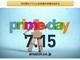 Amazon、20周年記念のプライム会員向け大バーゲンを7月15日に限定開催へ