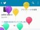Twitter、誕生日を登録するとバルーンのアニメでお祝いする新機能