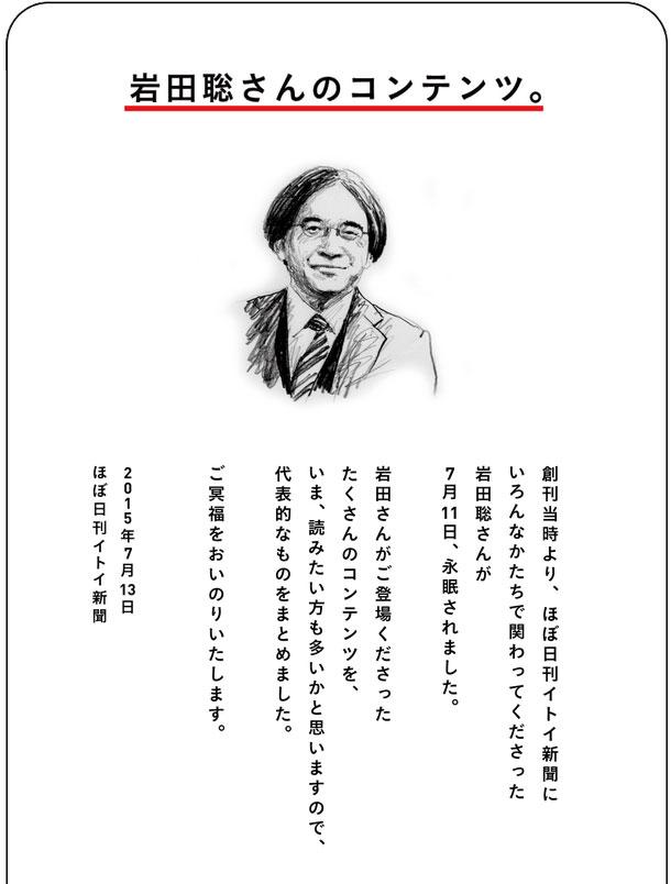 日刊 イトイ 新聞 ほぼ
