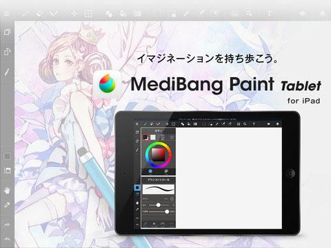 ipad アプリ 漫画 無料