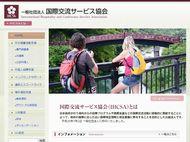 改ざん被害が報告された国際交流サービス協会のWebサイト