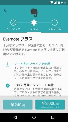 evernote 2