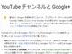 """YouTube�AGoogle�{�Ȃ��ł̓��e�E�R�����g�E�`�����l���쐬���""""\��"""