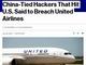 米連邦政府OPM襲撃の中国ハッカー集団、United Airlinesの乗客名簿も入手か