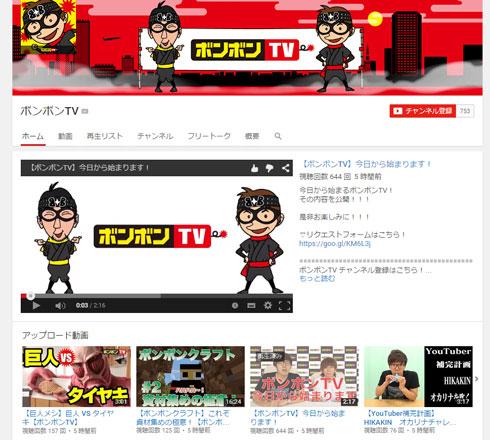 アニメ ボンボン tv