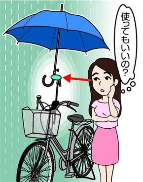 自転車の 自転車 スマホ 事故 : 自転車に傘固定「さすべえ ...