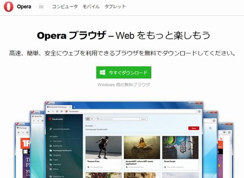 opera 2