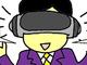 IT4コマ漫画:株価でジェットコースター